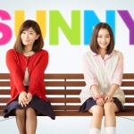 SUNNY 強い気持ち・強い愛 映画感想・評価・レビュー