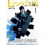 七つの会議 映画感想・評価・レビュー