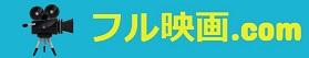 フル映画.com