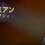 ボヘミアンラプソディ 動画 吹き替え/字幕版を無料視聴
