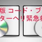コードブルー【映画】DVD・ブルーレイ発売日決定!予約最安値やレンタル情報