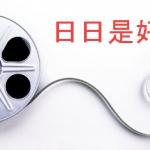 日日是好日【映画】DVD&ブルーレイ発売日はいつ?最安値とレンタル情報