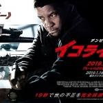 イコライザー2【映画】DVD&ブルーレイ発売日はいつ?最安値とレンタル情報