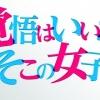 覚悟はいいかそこの女子【映画】DVD&ブルーレイ発売日はいつ?最安値とレンタル