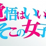覚悟はいいかそこの女子【映画】DVD&ブルーレイ発売日はいつ?最安値とレンタル情報