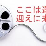 ここは退屈迎えに来て【映画】DVD&ブルーレイ発売日はいつ?最安値とレンタル情報