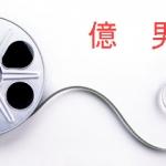 億男【映画】DVD&ブルーレイ発売日はいつ?最安値とレンタル情報
