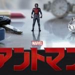 アントマン動画フルを無料視聴!日本語吹き替え字幕版対応