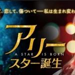 アリー/スター誕生の動画配信日はいつ?フルで日本語字幕版吹き替え版を無料視聴できる動画サイトを紹介!