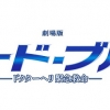劇場版コードブルー 動画 フル