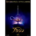 アラジン (2019) 実写版 映画レビュー・感想・評価