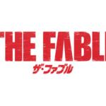 ザ・ファブル 映画レビュー・感想・評価
