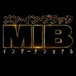 メン・イン・ブラック:インターナショナル 予告動画・レビュー・感想・評価