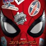 スパイダーマン:ファー・フロム・ホーム 映画レビュー・感想・評価