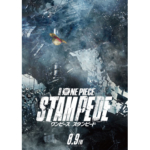 ONE PIECE STAMPEDE 映画レビュー・感想・評価