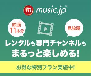 ⇒ミュージックJP