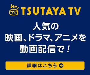TSUTAYA DISCAS/TSUTAYA TV