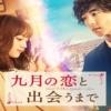 映画「九月の恋と出会うまで」動画フルを無料視聴!