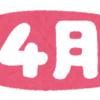 2019年4月に動画配信予定の注目映画作品【予定込み】