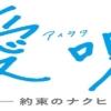 愛唄 約束のナクヒト 動画フルを無料視聴!