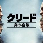 クリード 炎の宿敵 無料視聴!日本語吹き替え・字幕版の動画配信日はいつ?