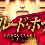 映画「マスカレード・ホテル」動画フルを無料視聴できる配信サイトまとめ