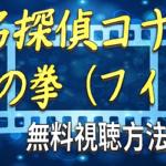 名探偵コナン 紺青の拳(フィスト) 動画フル無料視聴!Dailymotion・Anitubeより確実!