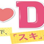 LDK 映画 動画 フル 2019【上白石萌音&杉野遥亮&横浜流星】を無料視聴!