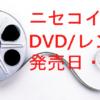 ニセコイ【実写映画】DVD&ブルーレイ発売日・レンタル開始はいつ?