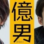 億男(映画)動画をフルで無料視聴!