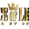 プリンスオブレジェンド(映画)動画フルを無料視聴!