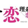 劇場版 リケ恋 動画 フルを無料視聴!