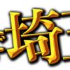 翔んで埼玉(映画)動画フルを無料視聴!
