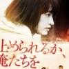 止められるか、俺たちを 動画 (門脇麦・井浦新)2018年最新映画を無料視聴!