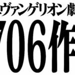 『シン・エヴァンゲリオン劇場版』最新映像冒頭10分40秒が世界同時上映!0706作戦開始