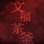 文福茶釜(映画)動画フルを無料視聴!