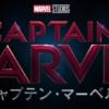 キャプテンマーベル 動画フルを無料視聴!