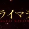 映画『サムライマラソン』動画フルを無料視聴!佐藤健・小松菜奈・森山未來・染谷将太