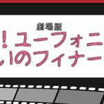 劇場版「響け!ユーフォニアム 誓いのフィナーレ」動画配信サイトでフル視聴!b9・kissanimeはご法度!