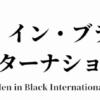『メンインブラックインターナショナル(MIB4)』動画配信でフルを無料視聴[吹き替え・