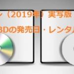 アラジン実写/2019/DVD/blu-rayのレンタル開始・発売日はいつ?