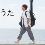 小さな恋のうた(映画)動画フルを無料視聴!