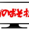 「えいがのおそ松さん」動画配信で無料視聴する方法
