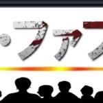 映画「ザ・ファブル」動画フルを無料視聴できる配信サイト【実写】