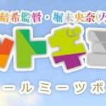 ホットギミック(映画)動画フルを無料視聴!