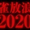麻雀放浪記2020(映画)動画フルを無料視聴!斎藤工・ピエール瀧・ベッキー
