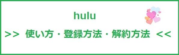 hulu 登録方法・解約方法