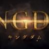 キングダム(実写映画)動画フルを無料視聴!