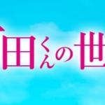町田くんの世界(映画)動画フルを無料視聴!