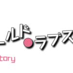 パラレルワールド・ラブストーリー映画動画無料視聴!東野圭吾原作・玉森裕太・吉岡里帆